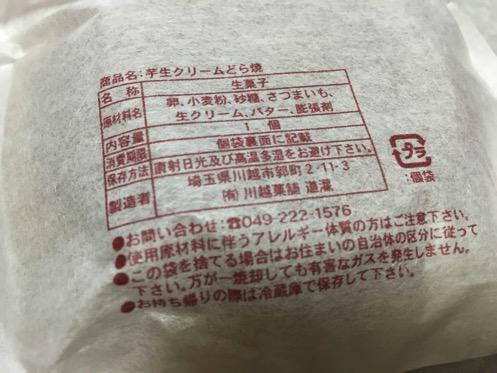 20160626164025_kawagoe-imocream-dorayaki2