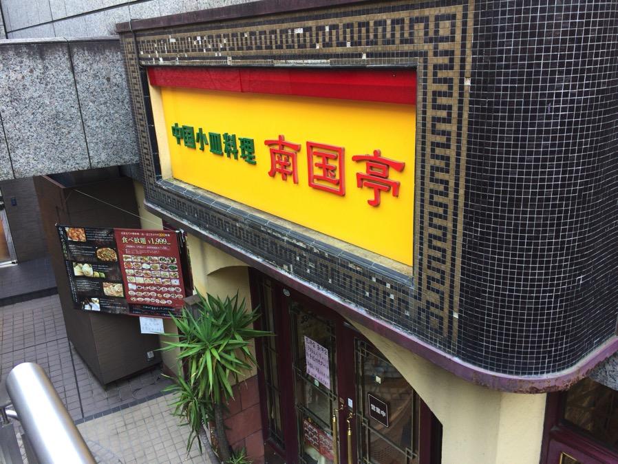 shibuya-lunch_nangokutei0